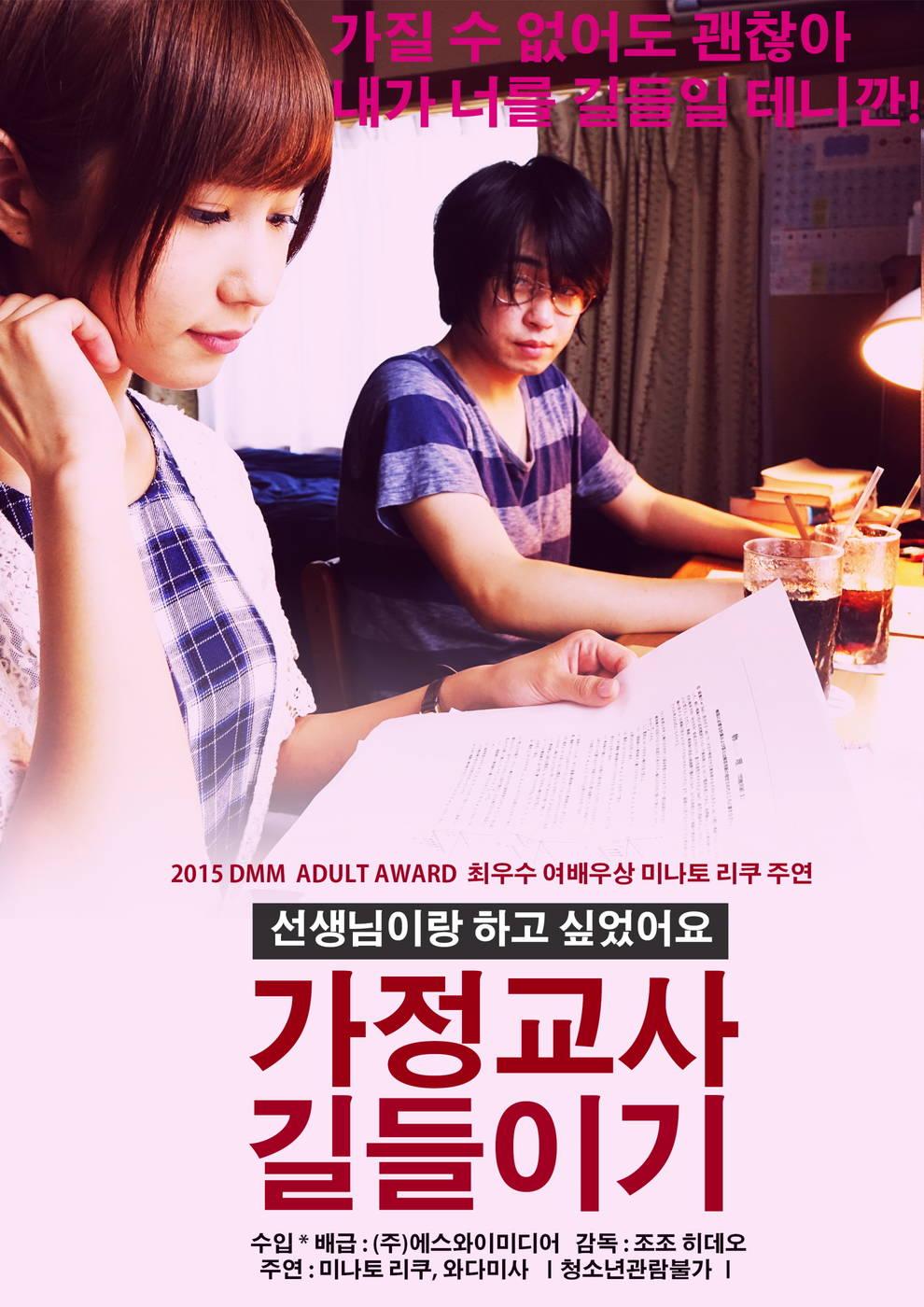 Watch Kinky Spiral  Cat 3 Korean-6687