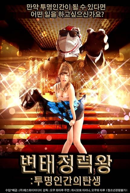 Watch Forbidden Love Portion  Cat 3 Korean-7441