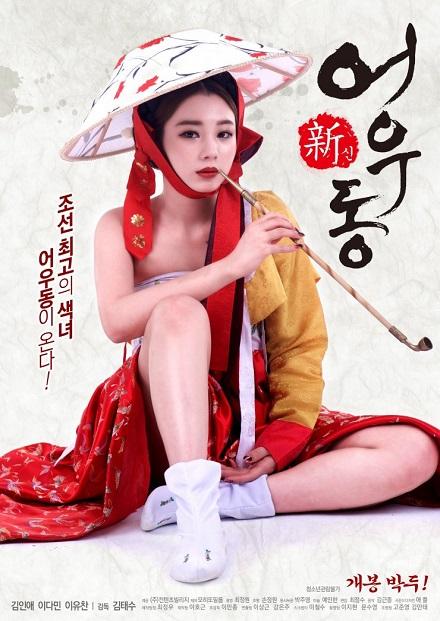 Watch Goddess Eowoodong 2017  Cat 3 Korean-8457