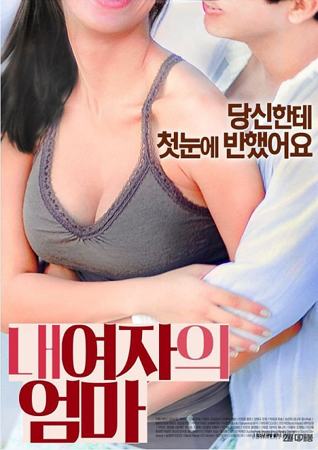 Watch My Girls Mom 2017  Cat 3 Korean-6682