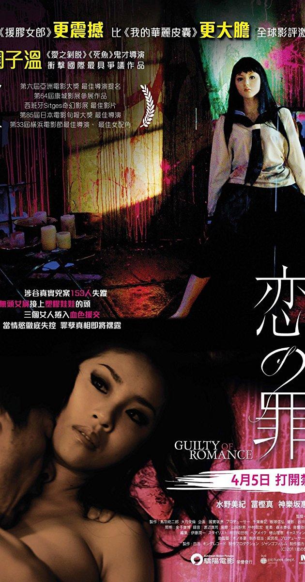 Guilty of Romance 2011 Japan 18+