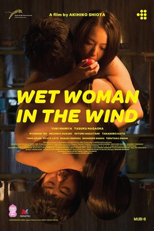 Wet Woman in the Wind 2016