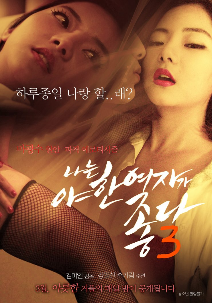 Korean erotic film online