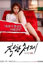 Good Sister in Law Forbidden Love 2015