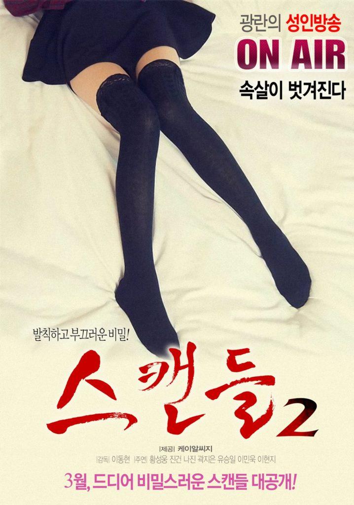 Watch Nice Sister In Law 2 2017 - Cat 3 Korean