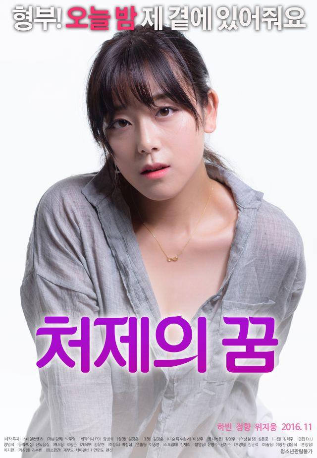 Watch A Sister-In-Laws Dream 2016  Cat 3 Korean-6550