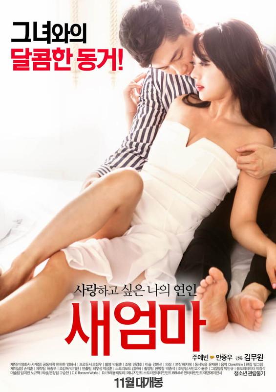 Stepmom Korean Hot Movie (2016) UNRATED 720p HEVC HDRip x265 AAC [550MB]