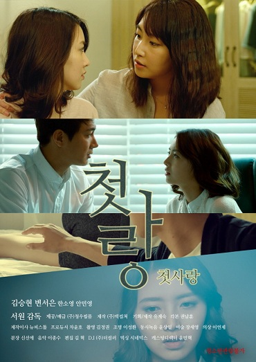 Watch Forget First Love 2016  Cat 3 Korean-8856