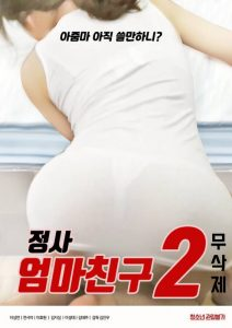 Jung Sa – Mother Friend 2